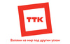 ТТК-Север построил 70 километров сетей доступа в первом полугодии 2014 года