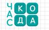 Более 70% российских школьников приняли участие во всероссийской акции «Час кода»