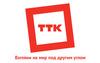 Каждый второй житель крупнейших городов Республики Коми пользуется Интернетом от ТТК