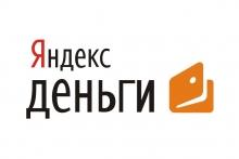 Как в Рыбинске пополнить яндекс-кошелек без комиссии