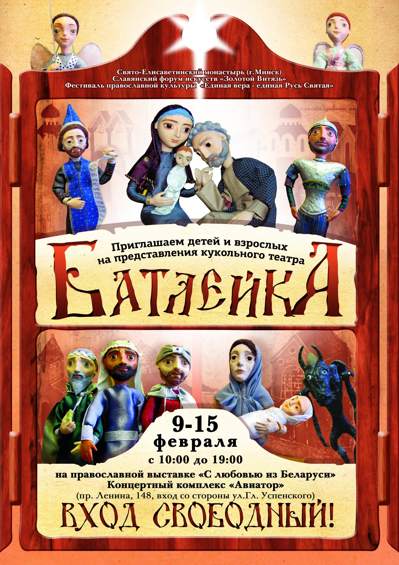 Православные сценарии для кукольных спектаклей для